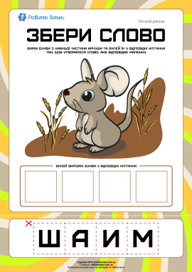 Збери слово «миша»: легкий рівень