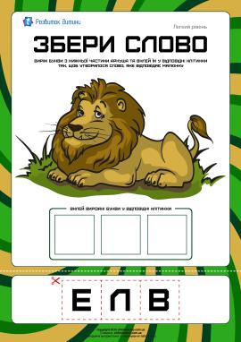 Збери слово «лев»: легкий рівень
