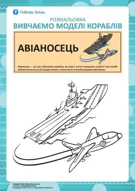 Розмальовка кораблів: авіаносець