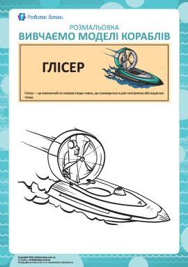 Розмальовка кораблів: глісер