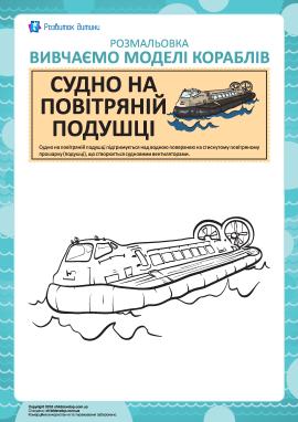 Розмальовка кораблів: судно на повітряній подушці