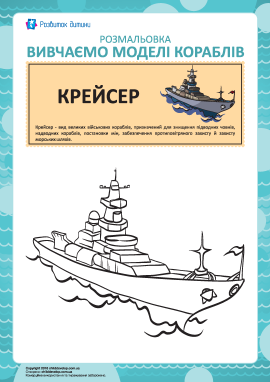 Розмальовка кораблів: крейсер