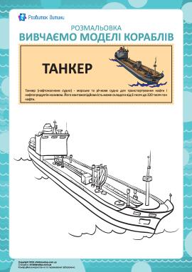Розмальовка кораблів: танкер