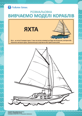 Розмальовка кораблів: яхта