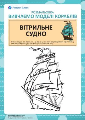 Розмальовка кораблів: вітрильне судно