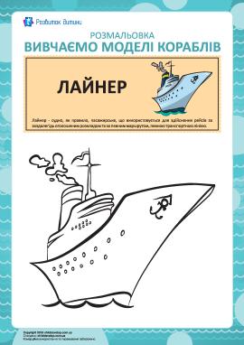 Розмальовка кораблів: лайнер