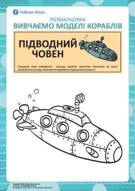 Розмальовка кораблів: підводний човен