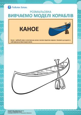 Розмальовка кораблів: каное