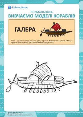 Розмальовка кораблів: галера