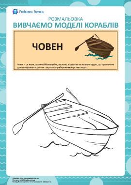 Розмальовка кораблів: човен