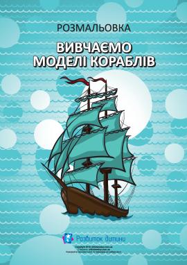 Розмальовка «Вивчаємо моделі кораблів»