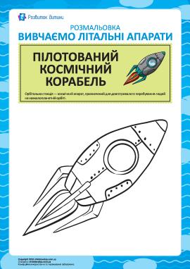 Розмальовка літальних апаратів: пілотований космічний корабель