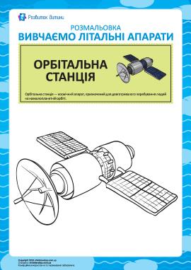 Розмальовка літальних апаратів: орбітальна станція