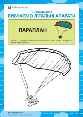 Розмальовка літальних апаратів: параплан