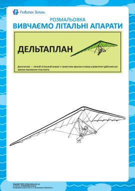 Розмальовка літальних апаратів: дельтаплан