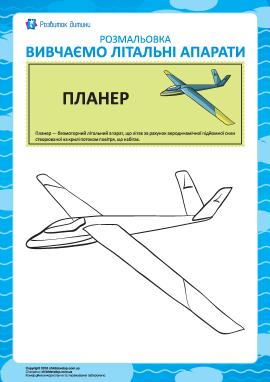 Розмальовка літальних апаратів: планер