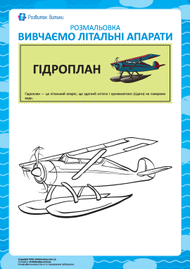 Розмальовка літальних апаратів: гідроплан