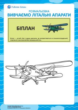 Розмальовка літальних апаратів: біплан