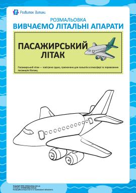 Розмальовка літальних апаратів: пасажирський літак