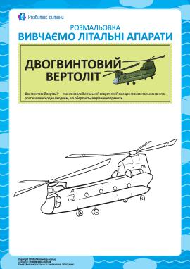 Розмальовка літальних апаратів: двогвинтовий вертоліт