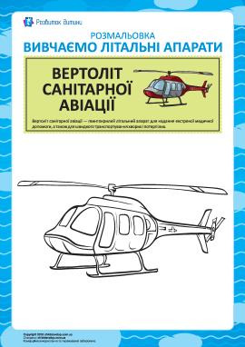 Розмальовка літальних апаратів: вертоліт санітарної авіації