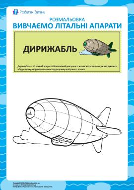 Розмальовка літальних апаратів: дирижабль