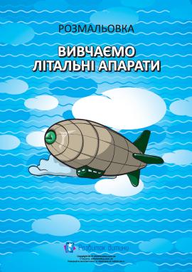 Розмальовка «Вивчаємо моделі літаків»