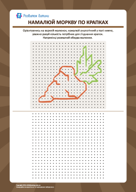 Малювання по крапках: морква