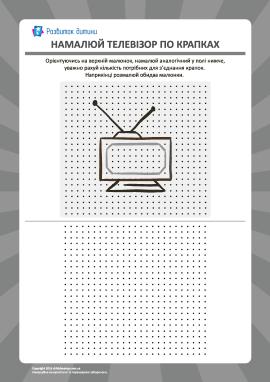 Малювання по крапках: телевізор