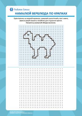 Малювання по крапках: верблюд