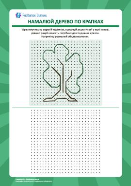 Малювання по крапках: дерево