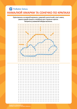 Малювання по крапках: хмарки та сонечко