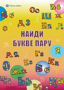 Знайди до літери пару (російська абетка)