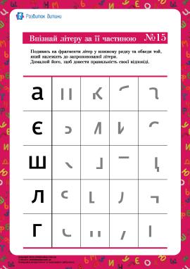 Впізнай літеру: № 15 (український алфавіт)