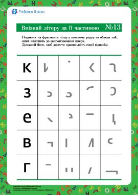 Впізнай літеру: № 13 (український алфавіт)