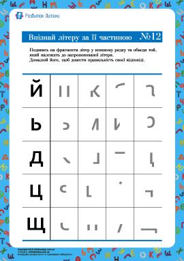 Впізнай літеру: № 12 (український алфавіт)