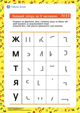 Впізнай літеру: № 11 (український алфавіт)