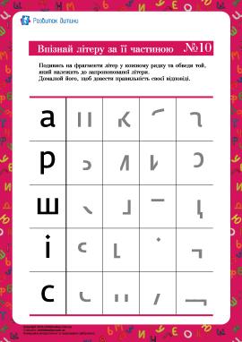Впізнай літеру: № 10 (український алфавіт)