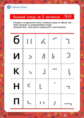 Впізнай літеру: № 9 (український алфавіт)