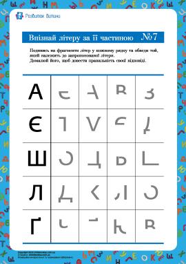 Впізнай літеру: № 7 (український алфавіт)