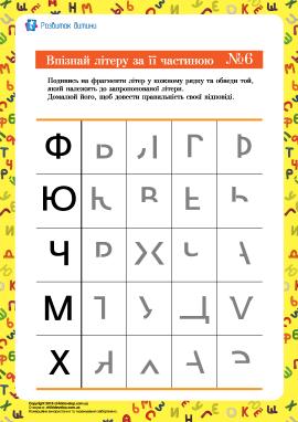 Впізнай літеру: № 6 (український алфавіт)