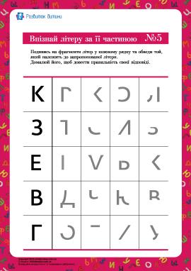 Впізнай літеру: № 5 (український алфавіт)