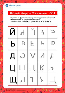 Впізнай літеру: № 4 (український алфавіт)