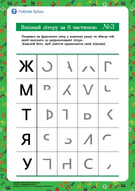 Впізнай літеру: № 3 (український алфавіт)