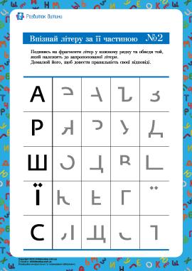 Впізнай літеру: № 2 (український алфавіт)