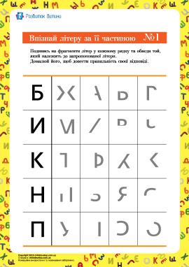 Впізнай літеру: № 1 (український алфавіт)