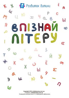 Впізнай літеру за фрагментом (український алфавіт)