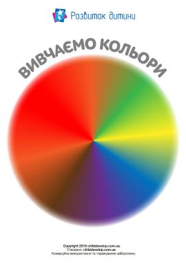 Вивчаємо кольори