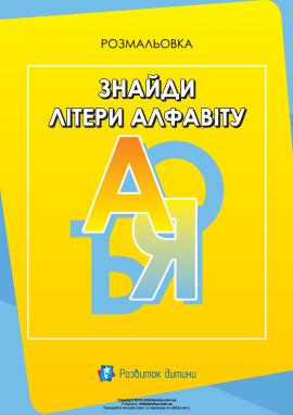 Знайди літери українського алфавіту