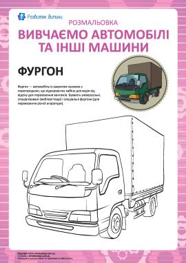 Розмальовка машин: фургон